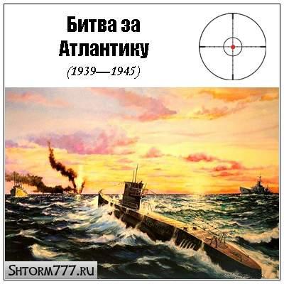 Битва за Атлантику (1939—1945). Ход. Потери. Результат