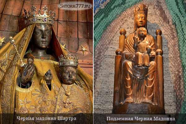 Черная Дева Мария-1