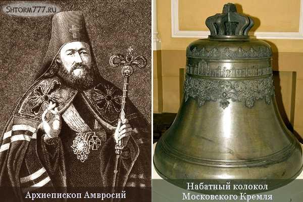 Чумной бунт в Москве-3