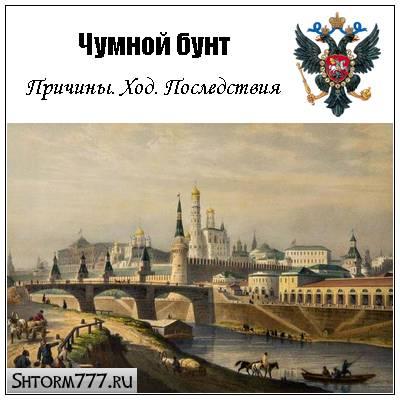 Чумной бунт (в Москве). Причины. Ход. Последствия