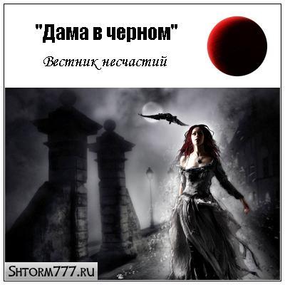 Призрак Черной дамы