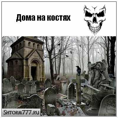 Дома построенные на костях