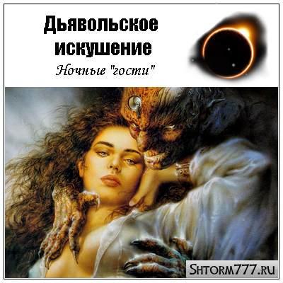 Дьявольское искушение. Ночные «гости»