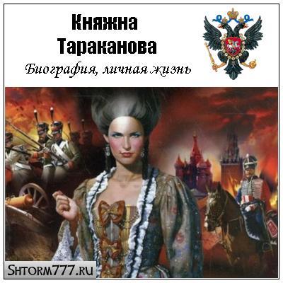 Княжна Тараканова. Биография