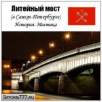 Литейный мост (в Санкт-Петербурге). История. Мистика