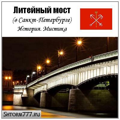 Литейный мост в Санкт-Петербурге-11