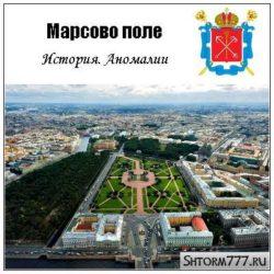 Марсово поле в Санкт-Петербурге. История. Аномалии
