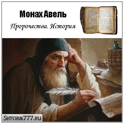 Монах Авель. Пророчества