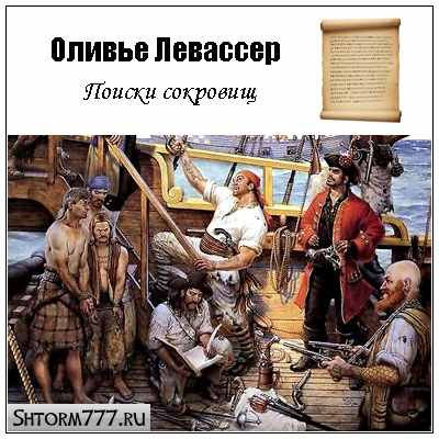 Пират Оливье Левассер