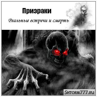 Призраки. Реальные встречи с приведениями и смерть
