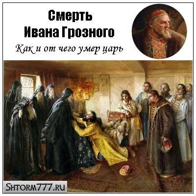 Как умер Иван Грозный