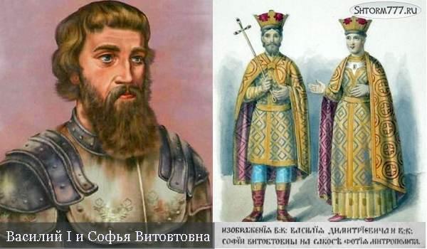 Василий I - (2)