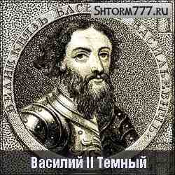 Василий I - (3)