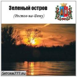 Зеленый остров (Ростов-на-Дону). Аномалии. Мистика