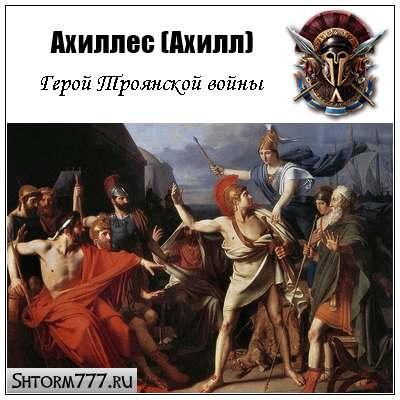 Ахиллес (Ахилл). Герой Троянской войны