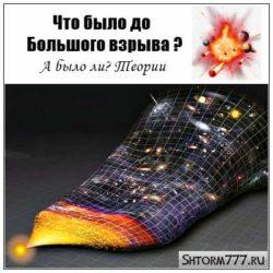 Что было до Большого взрыва? А было ли? Теории