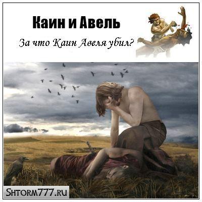 За что Каин Авеля убил-1