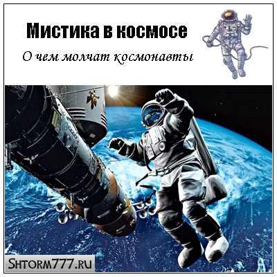 Мистика в космосе. О чем молчат космонавты
