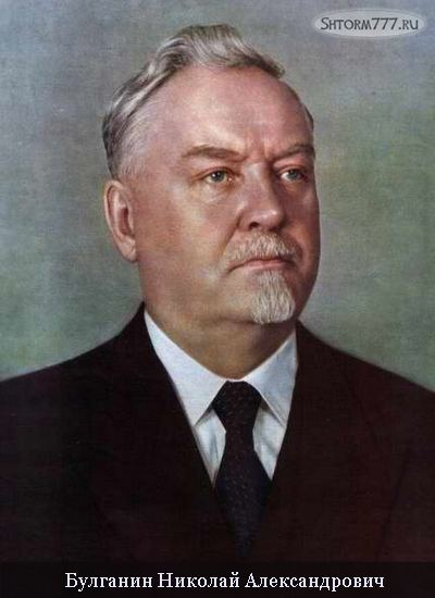 Николай Александрович Булганин-1