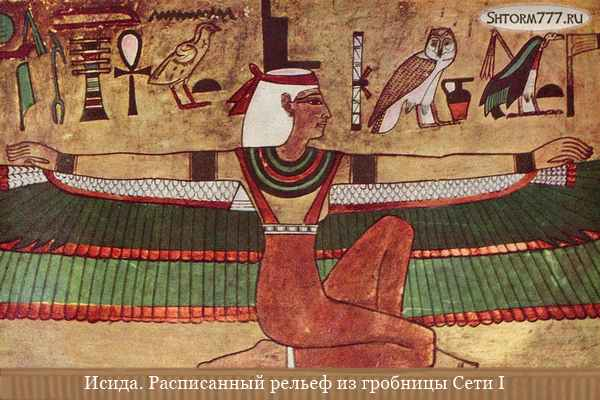 Миф об Осирисе и Исиде-2