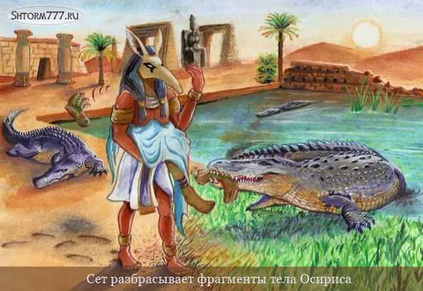 Миф об Осирисе и Исиде-3