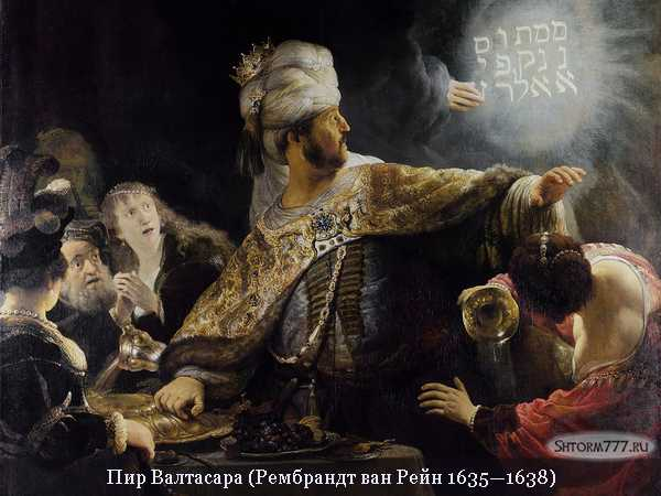 Валтасаров пир-1