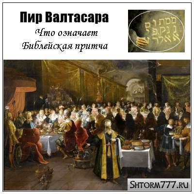 Пир Валтасара. Что означает. Библейская притча