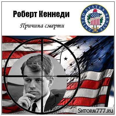 Роберт Кеннеди. Причина смерти