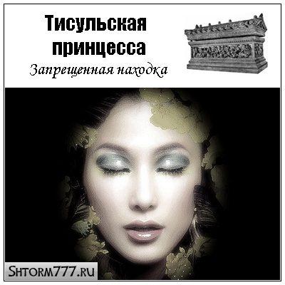Тисульская принцесса. Запрещенная находка