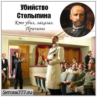 Убийство Столыпина. Кто убил, заказал. Причины