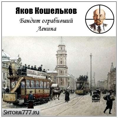 Яшка Кошельков