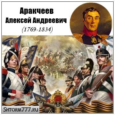 Аракчеев А. А.
