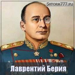 Берия Лаврентий Павлович (краткая биография)