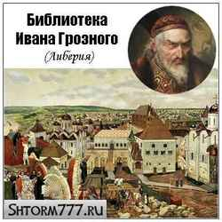 Библиотека Грозного