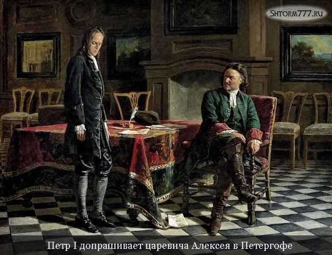 Царевич Алексей Петрович сын Петра 1 (2)