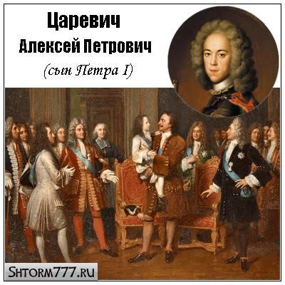 Царевич Алексей Петрович сын Петра 1