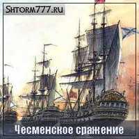Чесменская битва