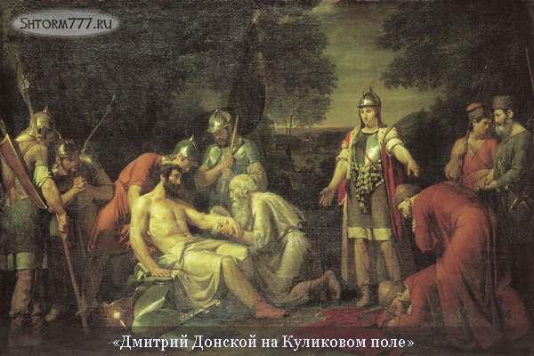 Дмитрий Донской-1