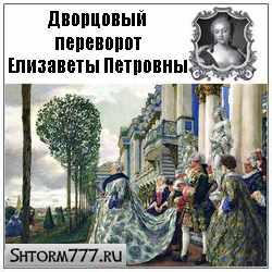 Переворот Елизаветы Петровны