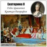 Екатерина 2. Биография. Годы правления. Кратко