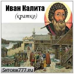 Иван Калита кратко