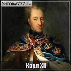 Карл 12 Шведский король