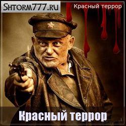 Красный террор