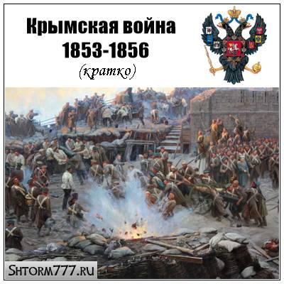 Крымская война 1853-1856 кратко