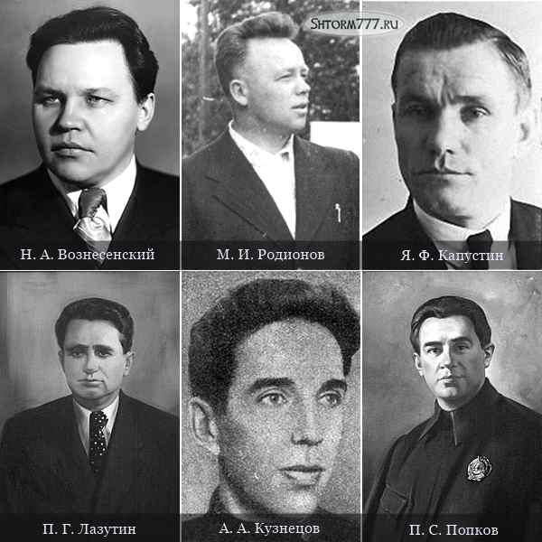 Ленинградское дело 1949 года-1