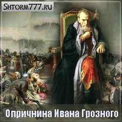Опричнина Грозного