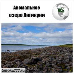 Аномальное озеро Ангикуни