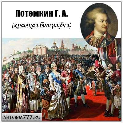 Потемкин Григорий Александрович, краткая биография
