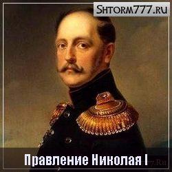 Правление Николая 1