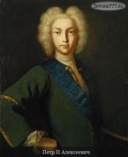 Петр II Алексеевич (1)